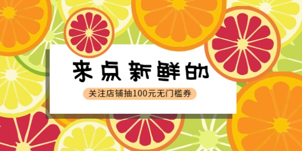 新鲜水果促销