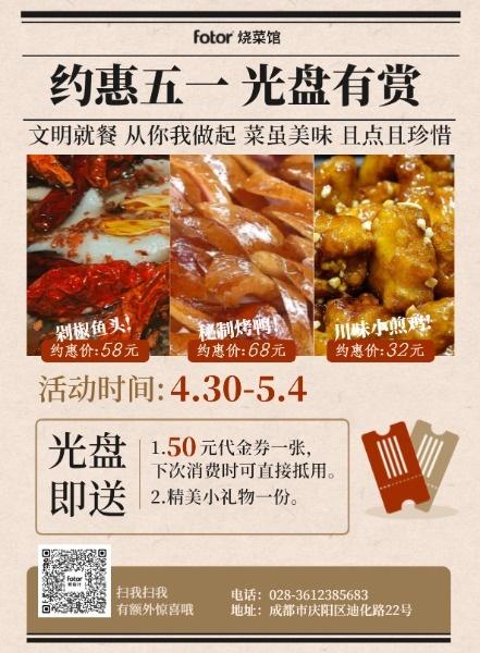 褐色复古餐厅五一促销活动