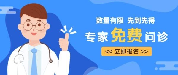 蓝色卡通扁平插画医院专家问诊医疗科普