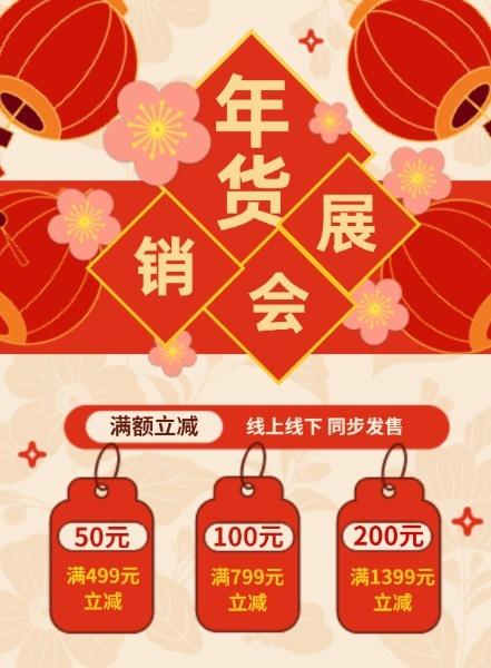 红色喜庆年货展会