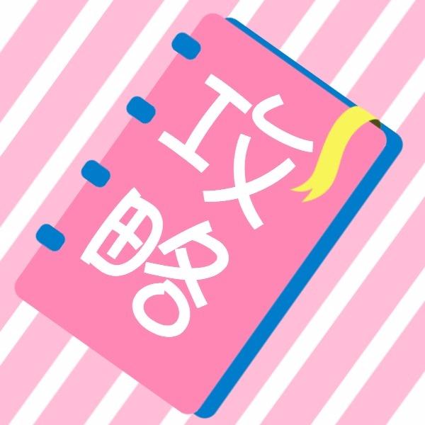 粉色条纹攻略矢量图