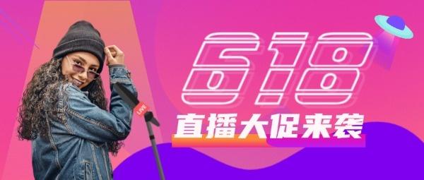 618促销直播带货网购主播粉红色紫色抠图