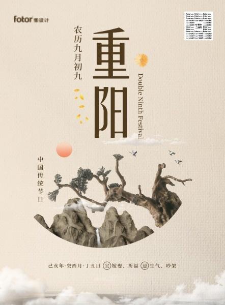 农历九月初九重阳节