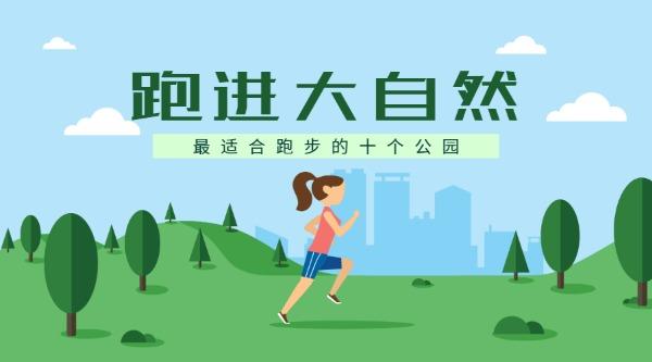 体育运动跑步