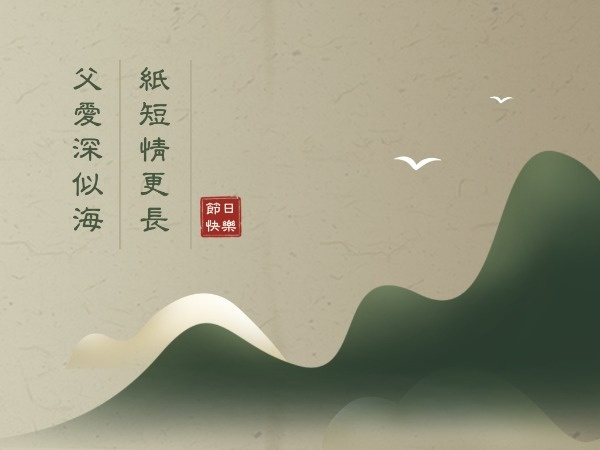 中國風父親節祝福
