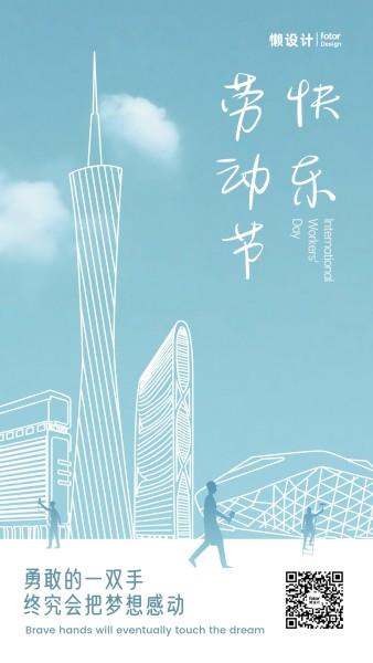 蓝色简约合成城市五一劳动节祝福手机海报模板