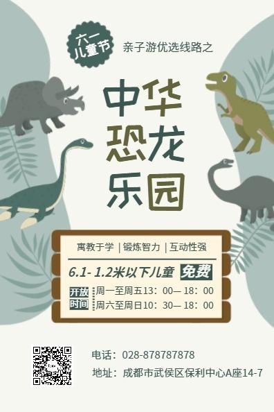 六一儿童节恐龙乐园