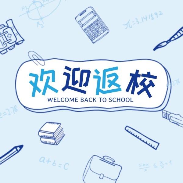 开学季返校读书