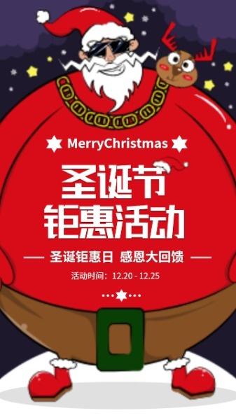 时尚圣诞老人特惠