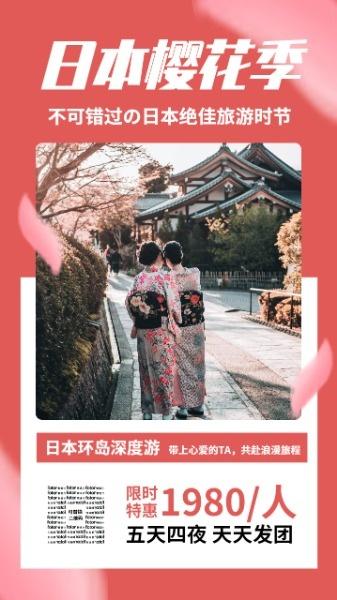 春季樱花季赏花日本出游旅游度假清新红色图文