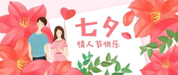 七夕节快乐情人节