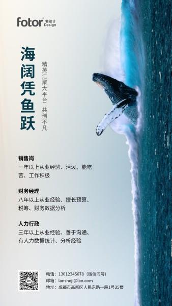 蓝色简约商务房地产招聘广告手机海报模板