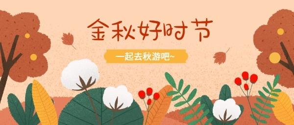 褐色秋天金秋好时节秋游插画