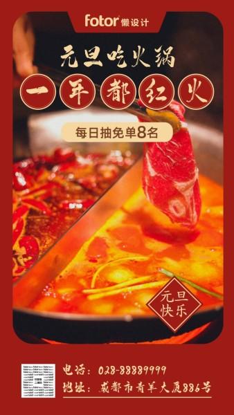 红色中国风元旦节火锅免单活动手机海报模板