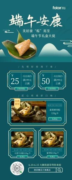端午节促销粽子绿色中国风图文长图海报模板