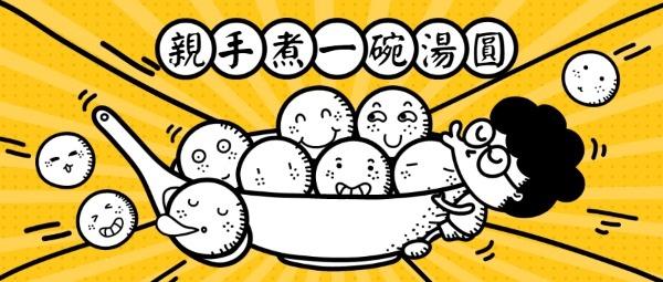 元宵佳节煮汤圆