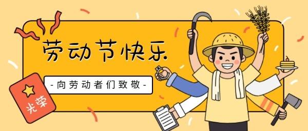 劳动节快乐