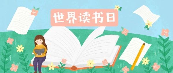 世界读书日看书阅读