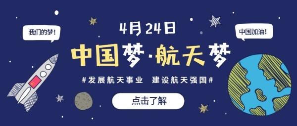 中国梦航天梦中国航天日