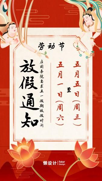 红色国潮插画敦煌五一劳动节放假通知手机海报模板