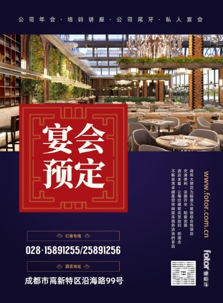 简约商务公司年会酒店宴会厅预定