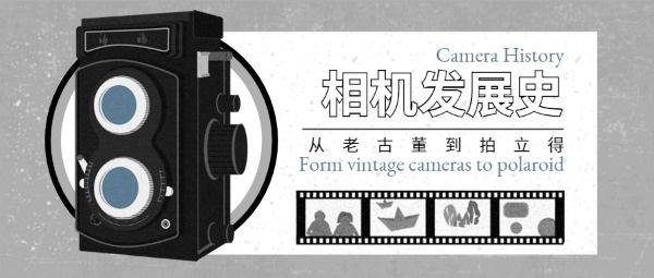 相机发展史
