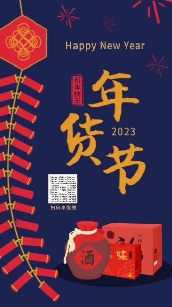 新年年货节