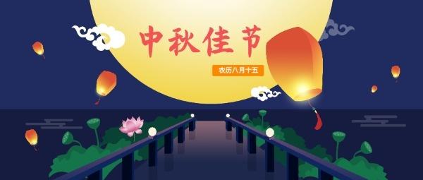 中秋节快乐公众号封面大图模板