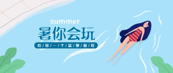 暑期温馨旅程游泳