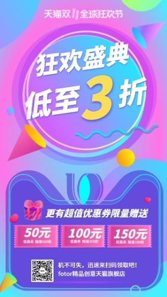 天猫双11全球狂欢盛典