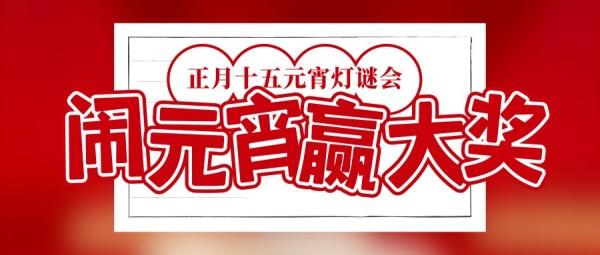 元宵节营销抽奖福利红色喜庆公众号封面大图模板