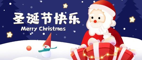 圣诞节圣诞老人送礼物