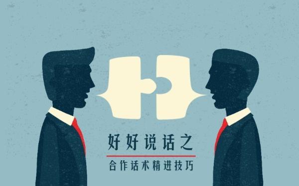 職場談判技巧