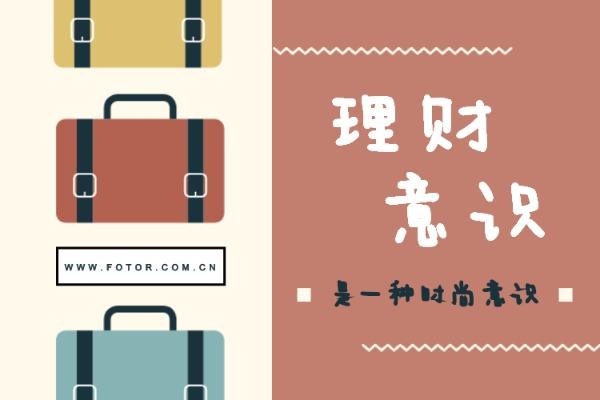 公文包时尚意识