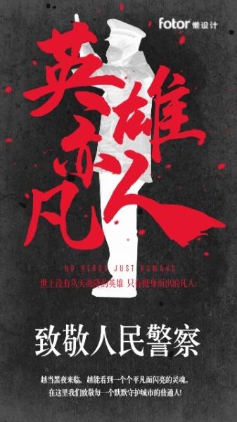 致敬表彰疫情防疫武漢英雄人民警察致敬書法簡約黑色手機海報