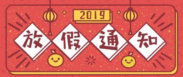 2019放假春节传统中国风