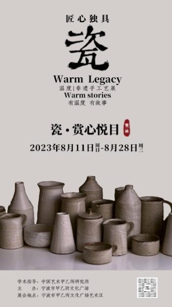 手工艺陶瓷展手机海报模板