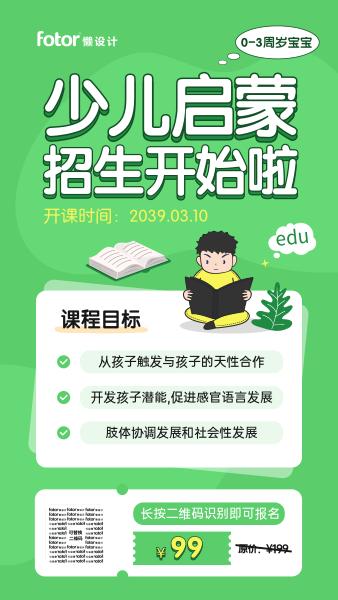 绿色插画少儿启蒙招生手机海报模板
