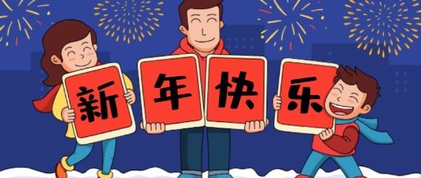 新年快樂闔家團圓