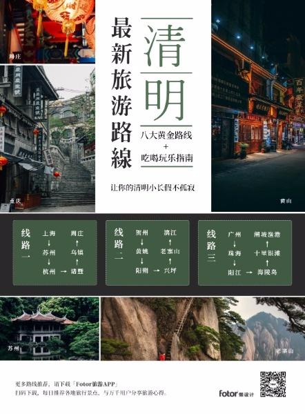 绿色中式清明节旅游线路商业