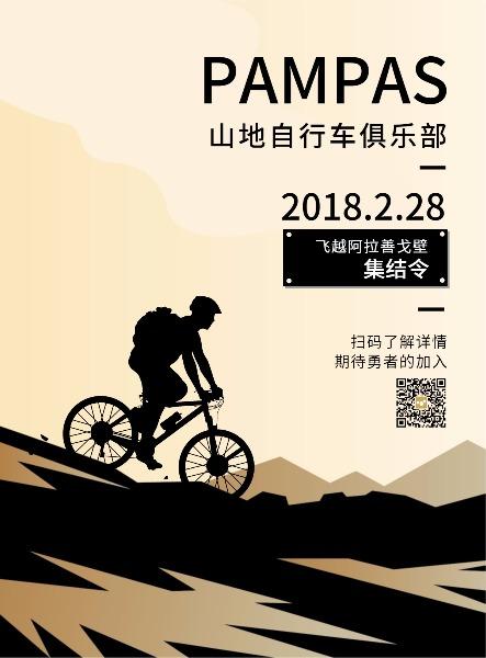 山地自行车俱乐部集结令