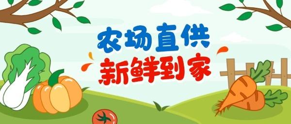 农场蔬菜生鲜新鲜到家卡通