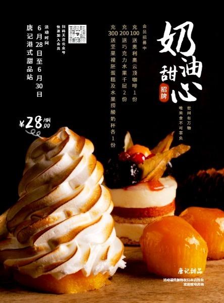 日系西点烘焙甜点蛋糕