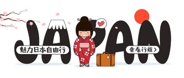 卡通日本旅游自由行