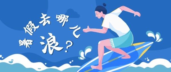 蓝色卡通插画暑假冲浪