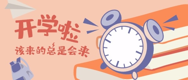 开学闹钟提醒插画培训书本橙色
