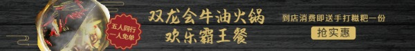 麻辣火锅宣传促销