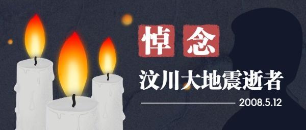 悼念汶川地震逝者