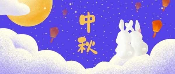 紫色手绘插画中秋节快乐可爱兔子