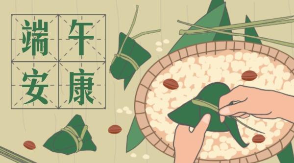 传统节日端午安康